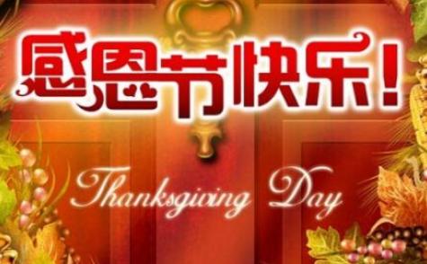 感恩节的作文300字_感恩节作文精选