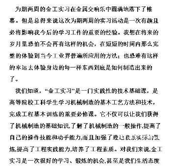 【金工实习报告】金工实习总结报告