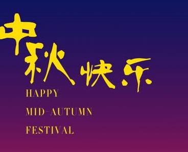 中秋节给老师的祝福语