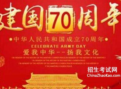 庆祝新中国成立70周年演讲稿范文