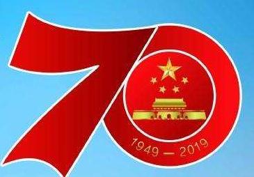 建国70周年论文大全
