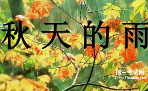 秋天的雨还会把颜色分给谁呢?写一写