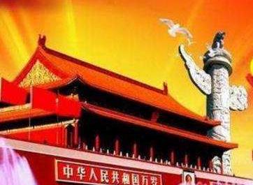 庆祝新中国成立70周年作文精选