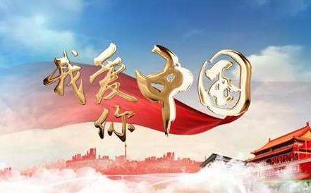 庆祝新China成立70周年