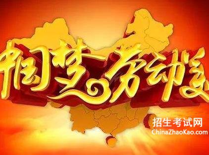 2019年中国梦演讲稿3到5分钟