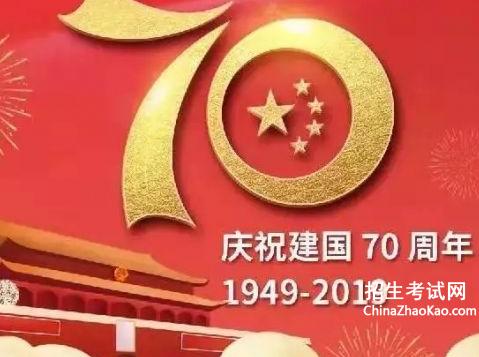 2019国庆晚会观后感