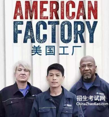 《美国工厂》观后感范文