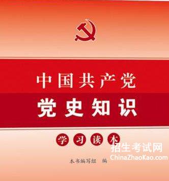 主题教育党史新China史知识题库大全