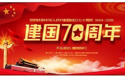 国庆70周年阅兵庆祝大会观后感3篇