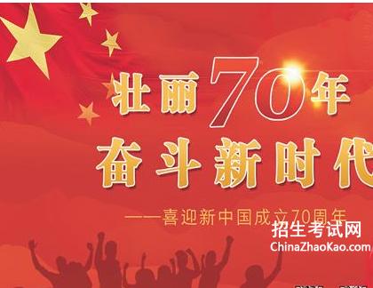 新中国成立70周年回顾历史足迹 2019年历史大事件