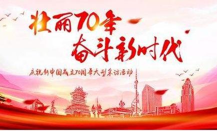 新China成立70周年演讲:我和我的祖国
