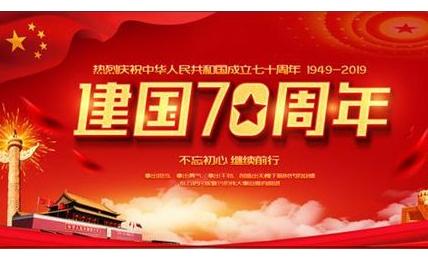 2019新中国成立70周年国庆阅兵心得及感想