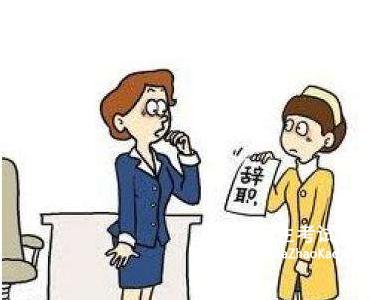 领导干部任离职经典讲话稿3篇