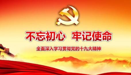 """""""铭记党史,不忘初心牢记使命""""专题党课讲稿"""