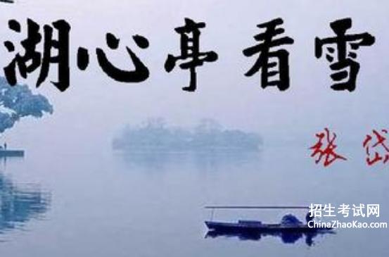 《湖心亭看雪》教学实录 王崧舟湖心亭看雪教学实录