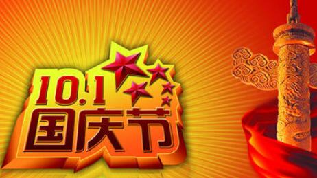 中秋国庆双节祝福语 祝国庆节快乐的祝福语