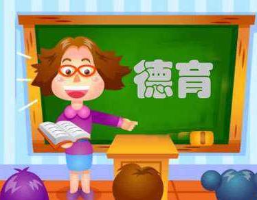 德育教育在数学教学中的渗透:数学教学中渗透德育教育教学案