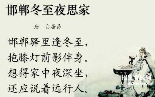 古诗:邯郸冬至夜思家