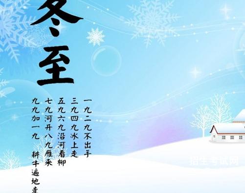 冬至的祝福语 冬至短信祝福语