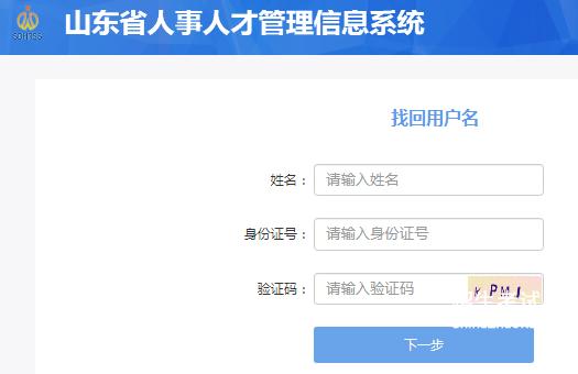 山东省人事人才管理信息系统 http://hrss.shandong.gov.cn/rsrc/ww/b/a/wwba_findaccount.html