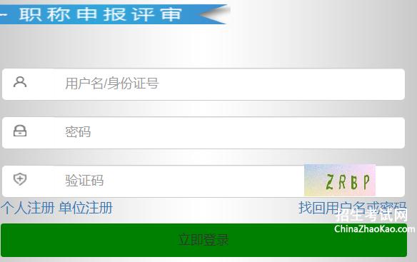 山东省职称评审系统 http://hrss.shandong.gov.cn/rsrc/ww/login_gg.html