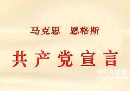 读共产党宣言有感