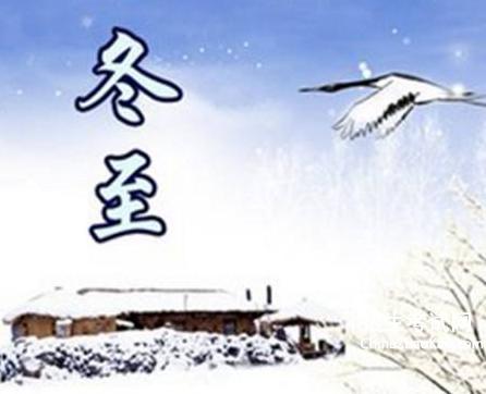冬至的诗 关于冬至古诗
