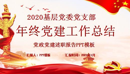 2020基层党委党支部年终党建工作总结