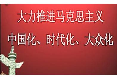马克思中国化最新成果