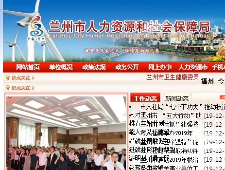 兰州市人力资源和社会保障局 http://rsj.lanzhou.gov.cn/index.html