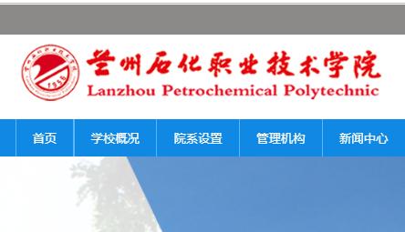 兰州石化职业技术学院官网 http://www.lzpcc.com.cn/