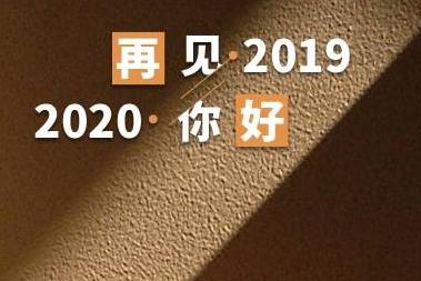 2020年公司祝福语