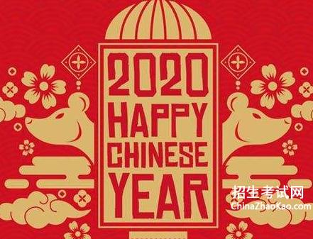 2020年新年简短祝福语