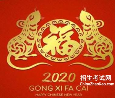 2020年春节祝福语