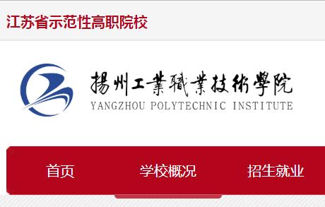 扬州工业职业技术学院官网 http://www.ypi.edu.cn/