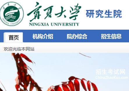 宁夏大学研究生院 http://graduate.nxu.edu.cn/