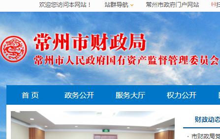 常州财政局 常州财政局官网http://czj.changzhou.gov.cn/