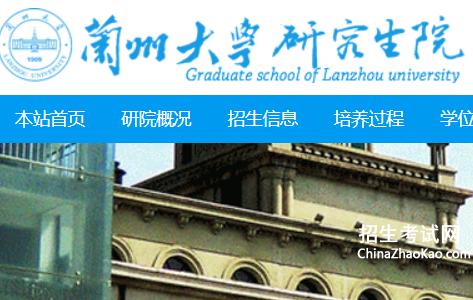 兰州大学研究生院 http://ge.lzu.edu.cn/