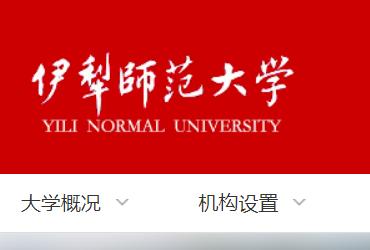 伊犁师范大学官网 http://www.ylnu.edu.cn/