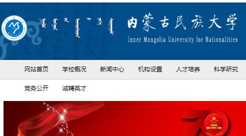 内蒙古民族大学官网 https://www.imun.edu.cn/
