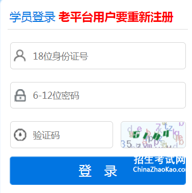 台州继续教育平台登录 http://tzjxjy.rsj.zjtz.gov.cn/Home/Publics/login.html