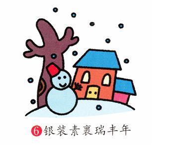 冬天的画法简笔画图片|冬天的画法步骤简笔画教程