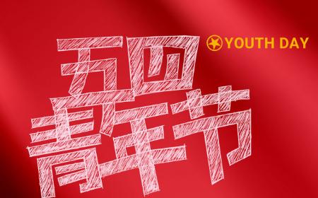 五四青年节团员发言